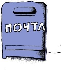 Что делать, если взломали почтовый ящик?