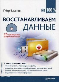 """Скачать бесплатно книгу """"Восстанавливаем данные"""""""