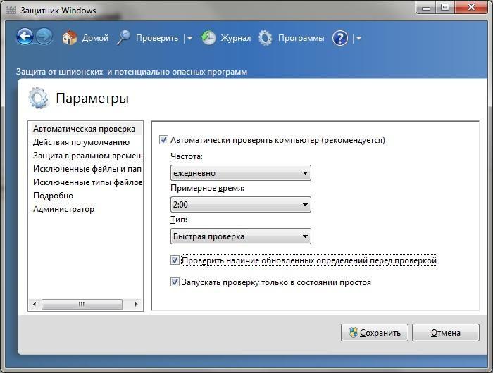 Защитник Windows 7