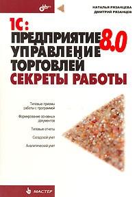 Скачать бесплатно книгу  1С: Предприятие 8.0. Управление торговлей. Секреты работы
