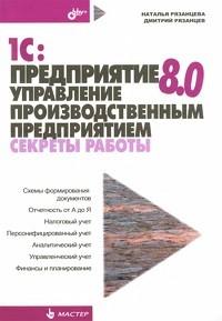 Скачать бесплатно книгу  1С:Предприятие 8.0. Управление производственным предприятием. Секреты работы