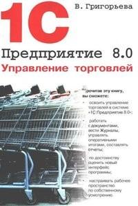 Скачать бесплатно книгу  1С:Предприятие 8.0. Управление торговлей