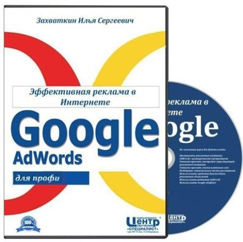 Видеокурс Google AdWords для профи