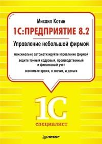 Скачать бесплатно книгу 1C:Предприятие 8.2. Управление небольшой фирмой