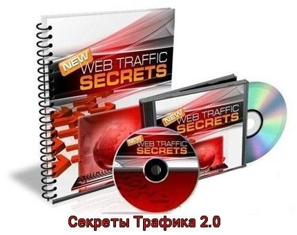 Видеокурс Джон Риз: Секреты Трафика 2.0