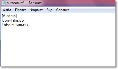 Как можно изменить иконку и имя флэшки?