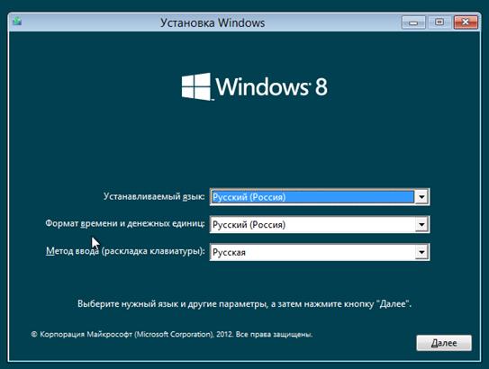 Как установить Windows 8 «пошаговая инструкция с фото».
