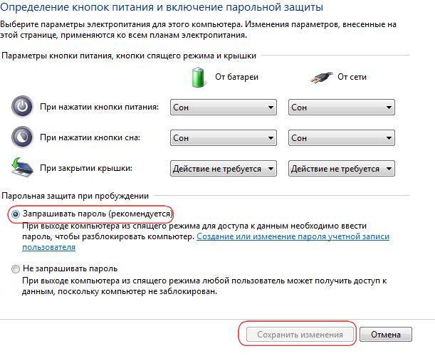 Как отключить пароль входа в Windows 8 .