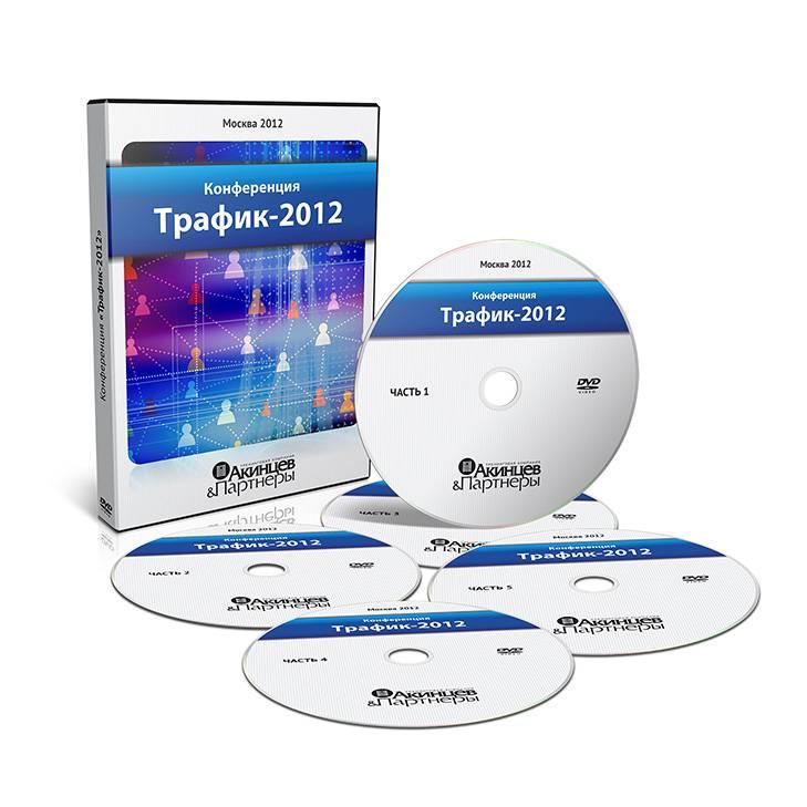 Видео курс - конференция трафик 2012