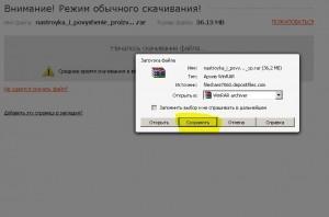 Как скачать с файлобменника DepositFiles.com?