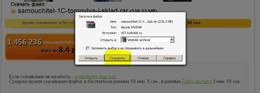Как скачать с файлобменника Turbibit?