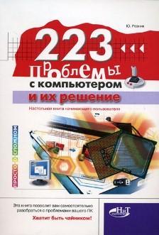 """Скачать бесплатно книгу """"Проблемы с компьютером и их решение"""""""