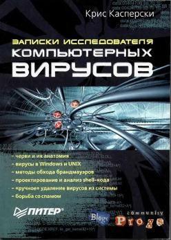 Скачать бесплатно книгу Записки исследователя компьютерных вирусов