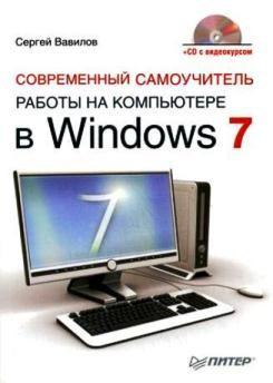 Скачать бесплатно книгу Самоучитель работы на компьютере в Windows 7