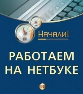 """Скачать бесплатно книгу """"Работаем на ноутбуке в Windows 7"""""""