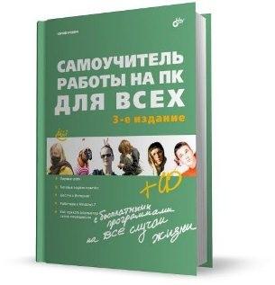 """Скачать бесплатно книгу """"Самоучитель работы на Пк для всех"""""""