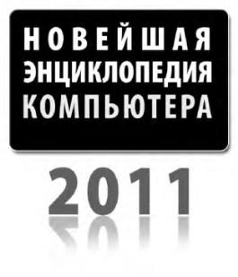 """Скачать бесплатно книгу """"Новая компьютерная энциклопедия"""""""