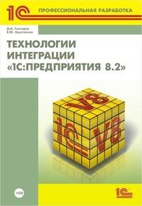 Скачать бесплатно книгу Технологии интеграции «1С:Предприятия 8.2»