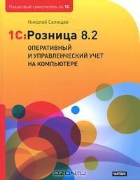 Скачать бесплатно книгу 1С:Розница 8.2. Оперативный и управленческий учет на компьютере