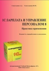 Скачать бесплатно книгу 1С:Зарплата и Управление Персоналом 8. Практика применения