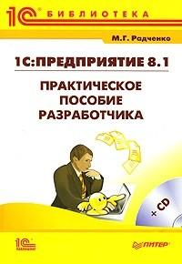Скачать бесплатно книгу 1С: Предприятие 8.1. Практическое пособие разработчика