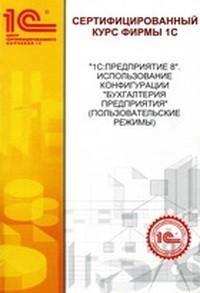 """Скачать бесплатно книгу  1С:Предприятие 8. Использование конфигурации """"Бухгалтерия предприятия"""""""