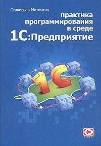 Скачать бесплатно книгу   Практика программирования в среде 1С:Предприятие 7.7
