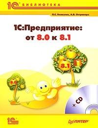 Скачать бесплатно книгу  1С:Предприятие. От 8.0 к 8.1