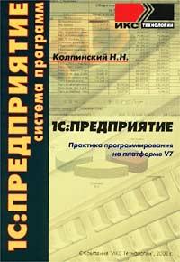 Скачать бесплатно книгу 1С: Предприятие. Практика программирования на платформе 7.0