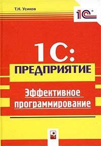 Скачать бесплатно книгу  1С: Предприятие. Эффективное программирование