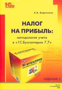 Скачать бесплатно книгу  Налог на прибыль: методология учета в 1С:Бухгалтерии 7.7