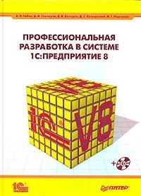 Скачать бесплатно книгу Профессиональная разработка в системе 1С:Предприятие 8.0