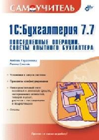 Скачать бесплатно книгу  1С:Бухгалтерия 7.7. Повседневные операции. Советы опытного бухгалтера