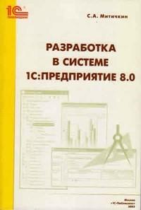 Скачать бесплатно книгу  Разработка в системе 1С:Предприятие 8.0