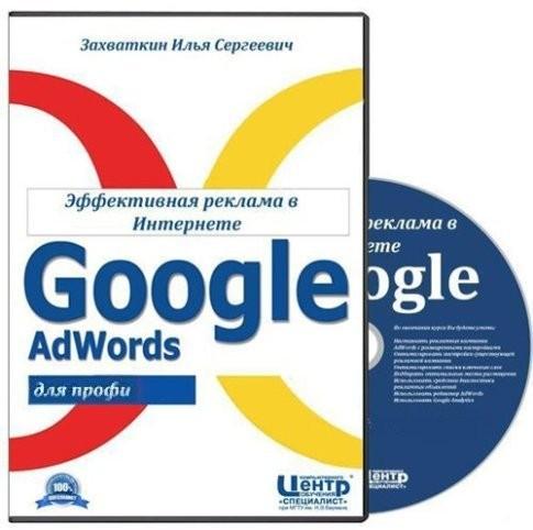 Видеокурс Google AdWords для профи