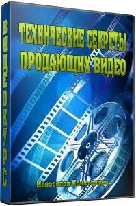 """Видеокурс """"Технические секреты продающих видео"""""""