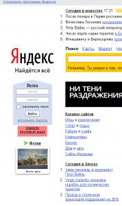 Как завести электронную почту на Яндексе?