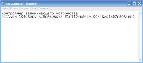 Как найти драйвер устройства по коду экземпляра?