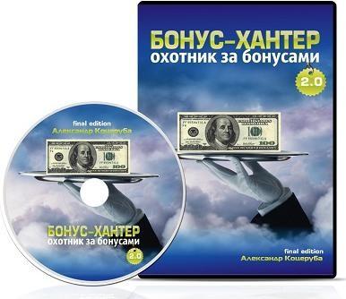 Бонус-Хантер. Охотник за бонусами v2.0