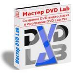 Скачать DVD-lab PRO. Программа для создания меню для DVD