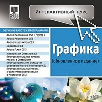 interaktivnyi_kurs_grafika_obnovlennoe_izdanie-300x300