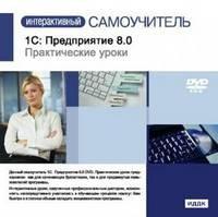 samouchitel-1c-predpriyatie-8-300x299_2