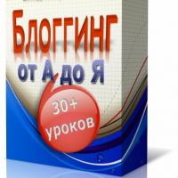 "Видео курс ""Блоггинг от А до Я"""