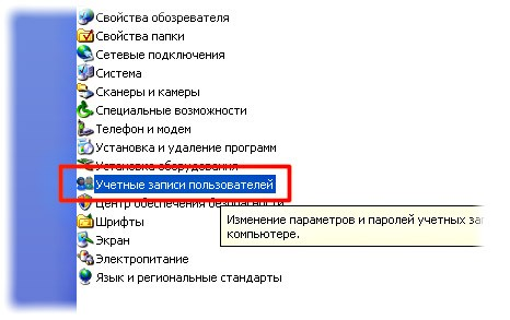 Учётные записи пользователей